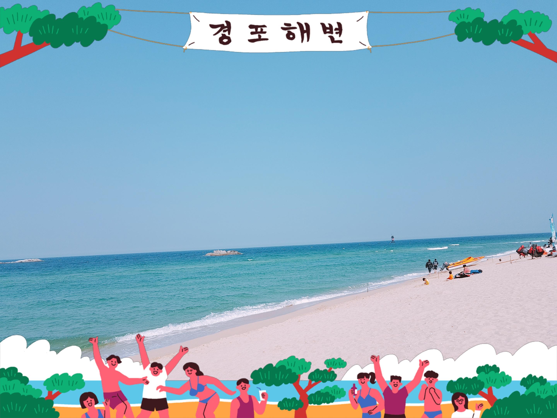 강릉여행-첫째날 오후, 경포대, 중앙시장 - #강릉...