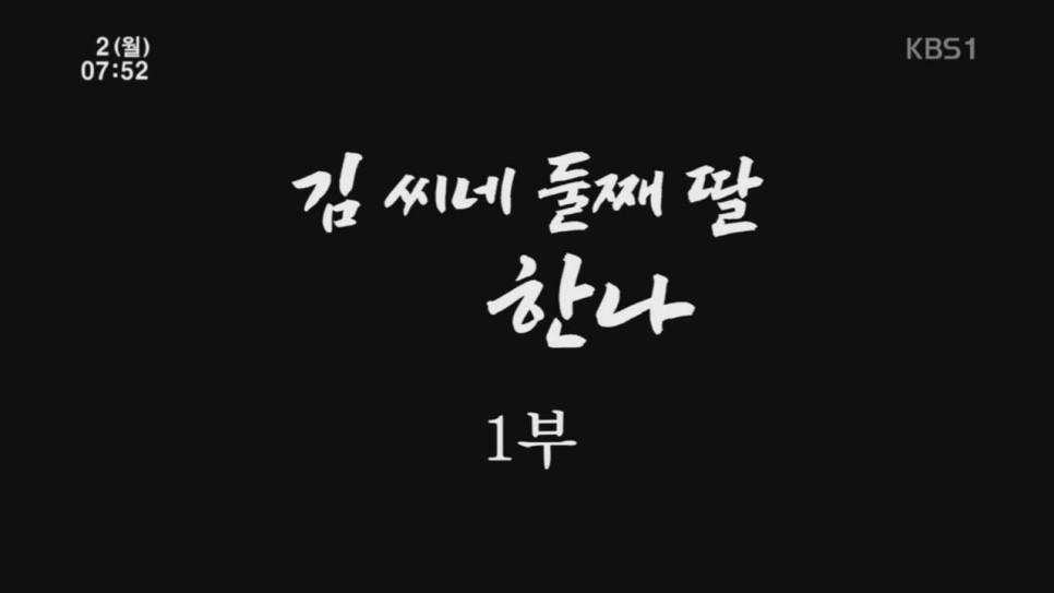 김씨네 둘째딸 한나 - KBS 인간극장