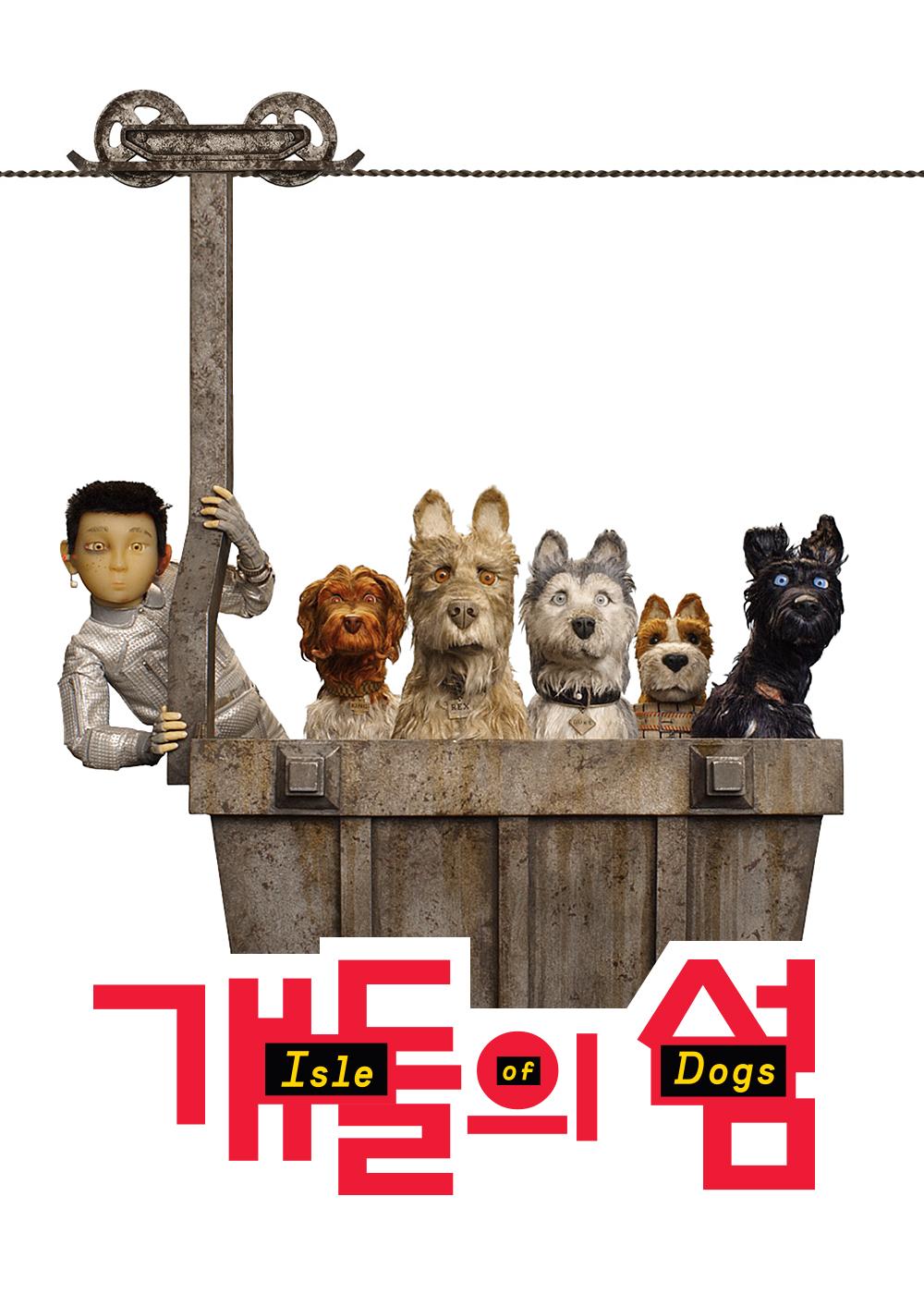 영화 <개들의 섬> - 웨스 앤더슨과 떠나는 환상 동...