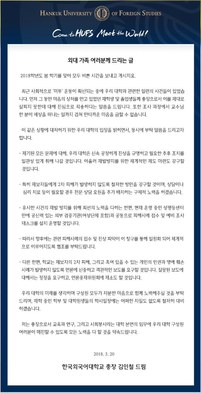 한국외대 미투와 총장의 대응