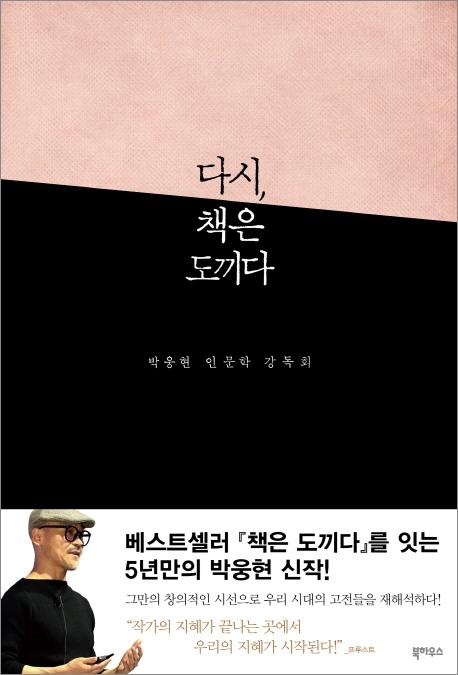 다시, 책은 도끼다 (박웅현) - 오독을 위하여