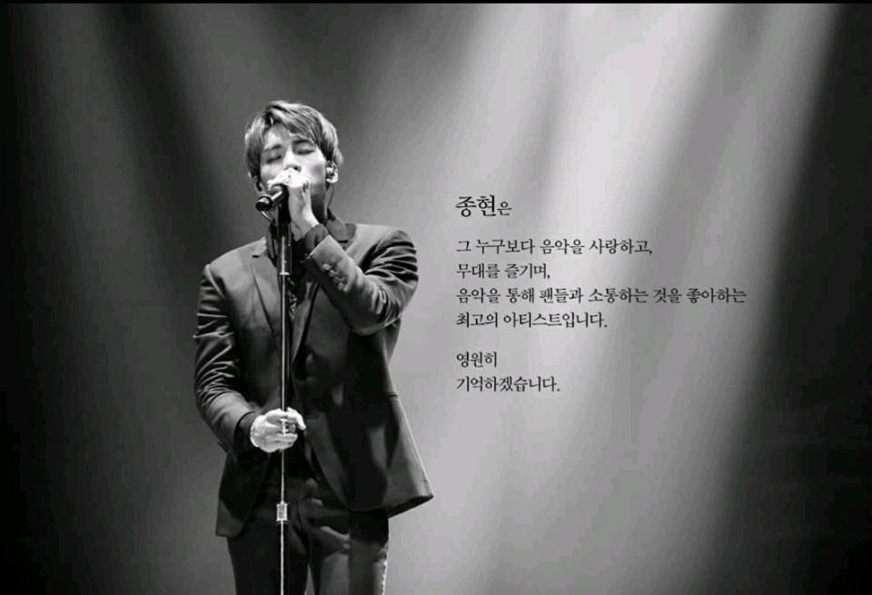 샤이니 종현, 한국의 젊은 별이지다.