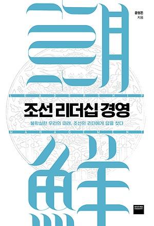 책 이야기 [조선 리더십 경영]