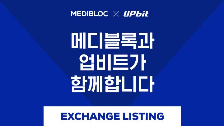 MEDX, 국내 최대 거래소 업비트(UPBIT) 상장!