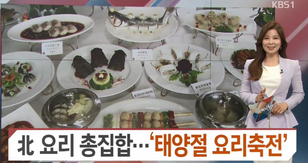 [남북교역] 북한음식 간편식화 사업성 - 북한에 냉...