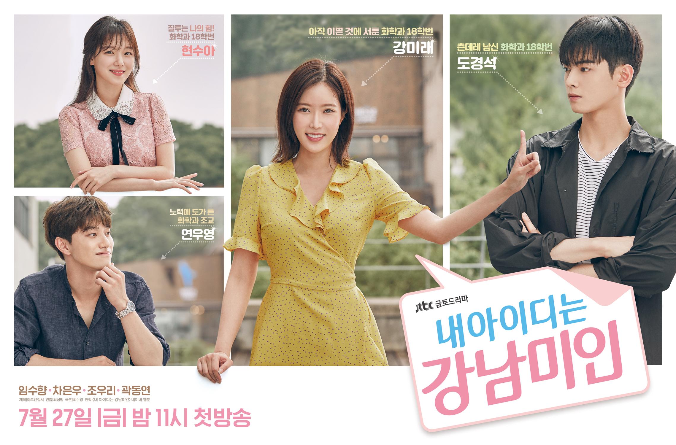 '내 아이디는 강남미인' 속 용평리조트 - 2018-0...