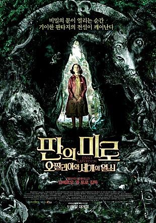 판의 미로(2006), 가장 슬픈 판타지 동화 - 판의 ...