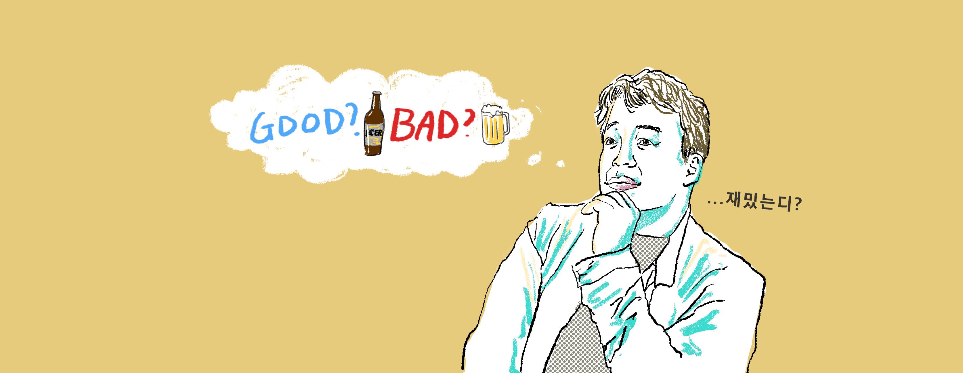 백종원의 관점에서 바라 본 좋은 맥주, 나쁜 맥주