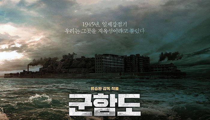 <군함도> by 류승완 - 섞이지 않는, 섞일 수 없는.