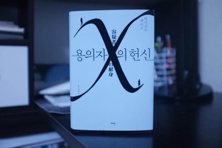 용의자x의 헌신 - 히가시노 게이고 - 이 책은 끝날...