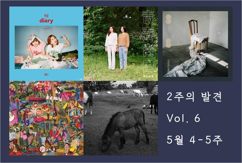 5월 4-5주 인디 신곡 추천 - 볼빨간사춘기, 우수한...