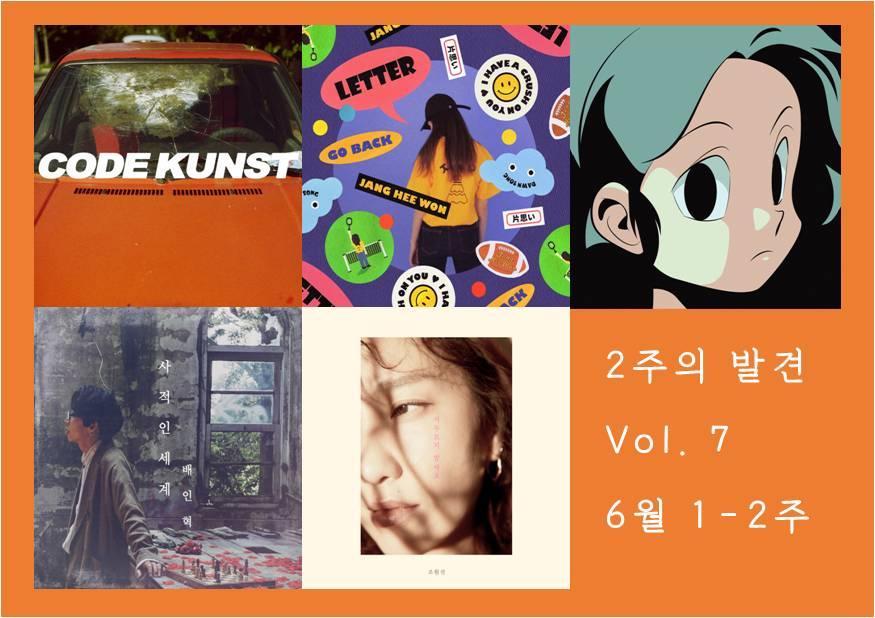 6월 1-2주 신곡 추천 - 코드 쿤스트, 장희원, ADOY...