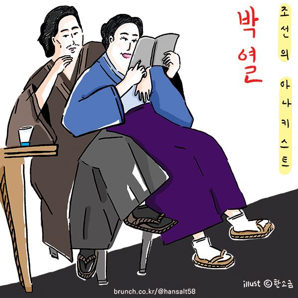 박열과 후미코처럼 뜨겁게 살고 싶다.