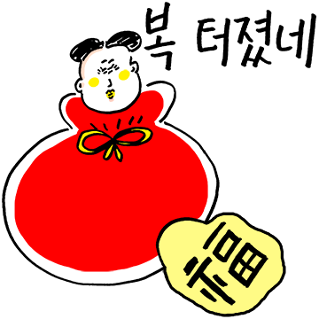 카카오톡 이모티콘 탈락티콘 - 오늘의 운세