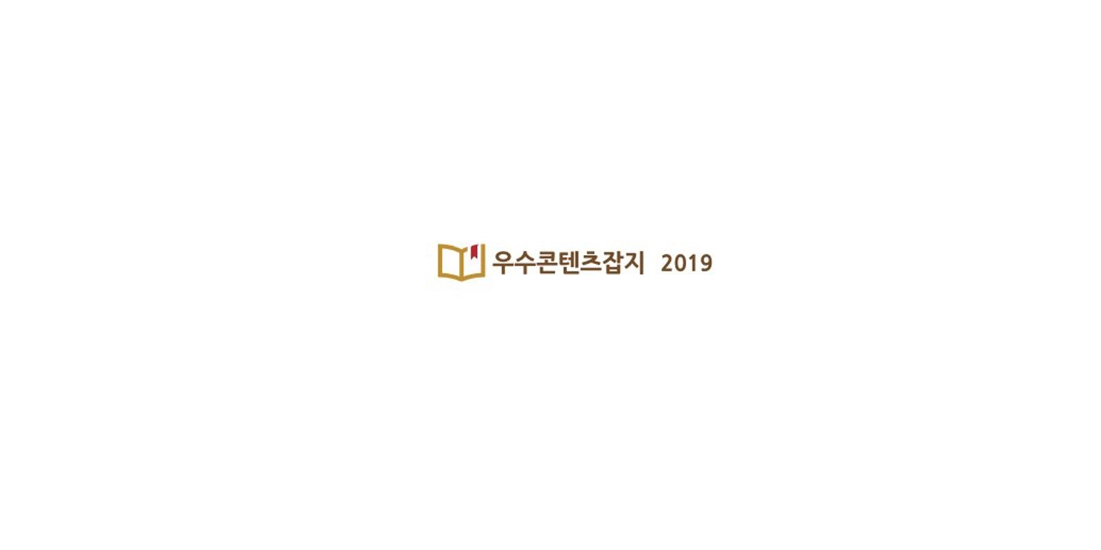 '트래비' 2년 연속 우수콘텐츠 잡지