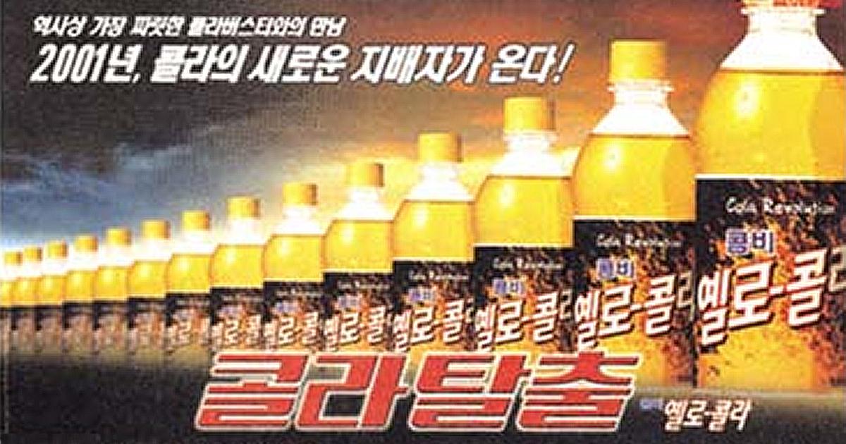 봉인 되어버린 음료 BEST 9