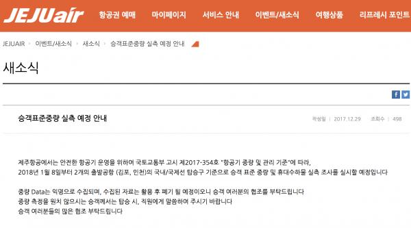 Ep 2. 김연아도 강호동도 기내에서는 평등하다. - ...