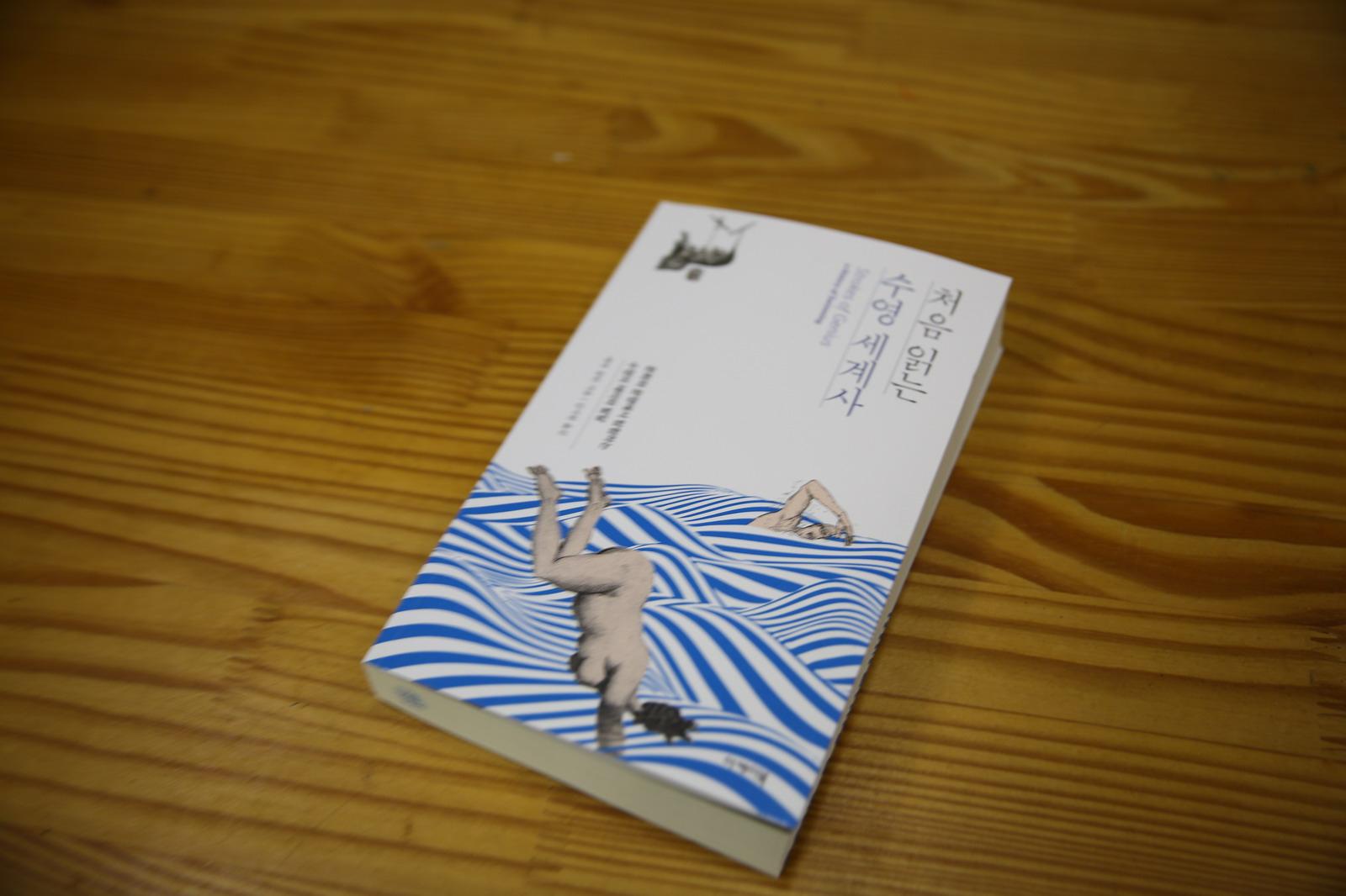 처음 읽는 수영 세계사 - 통찰력 있는 인류 역사 ...