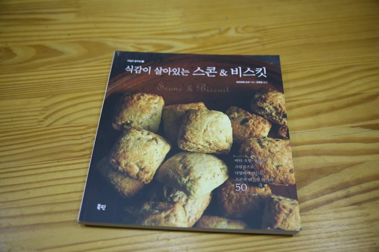 스콘 & 비스킷 - 식감이 살아 있는 홈쿠킹