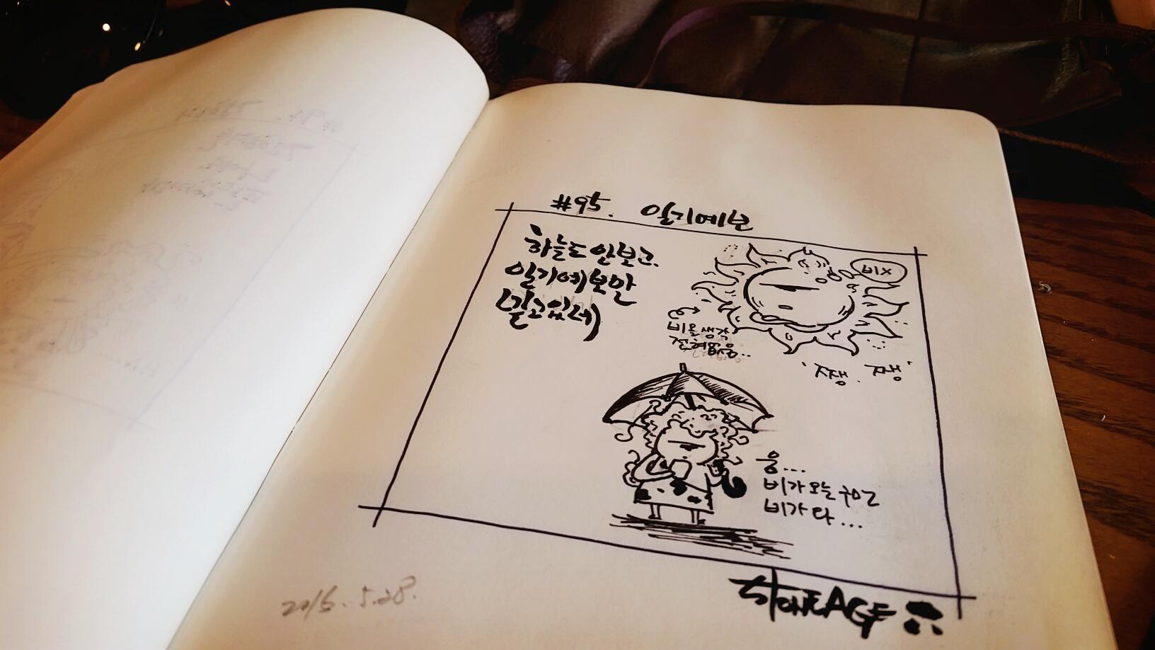 석기시대의 그림일기 #95 - 일기예보