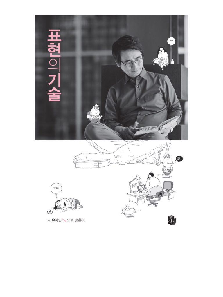표현의 기술 [글 유시민 / 그림 정훈이] - 독자의 ...