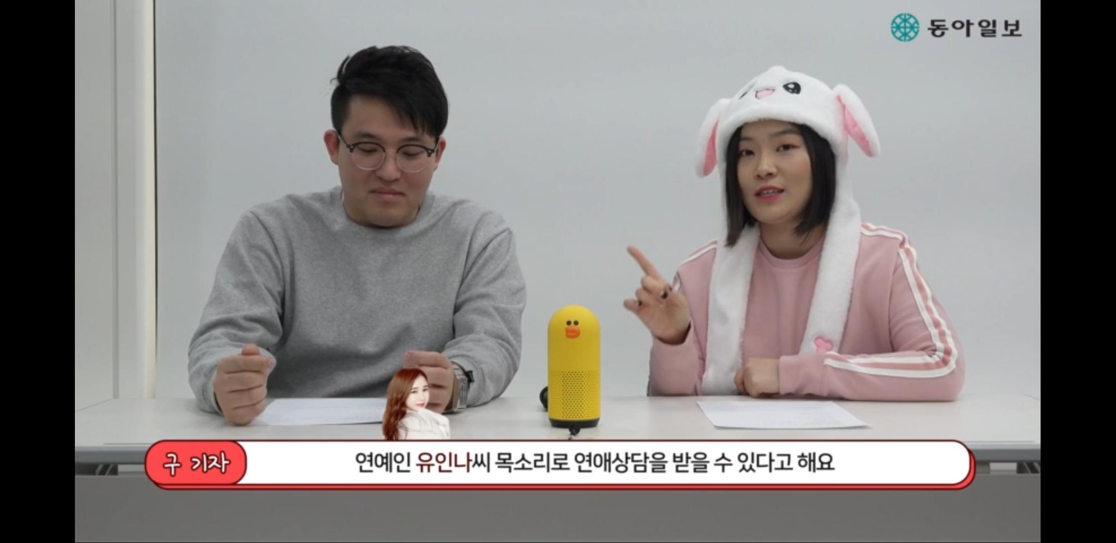 유인나에게 연애상담을 받아봤다(feat.네이버 클로...