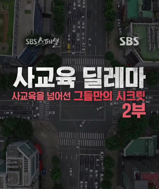 [SBS스페셜]사교육딜레마 출연기 -작가 지망생 박...