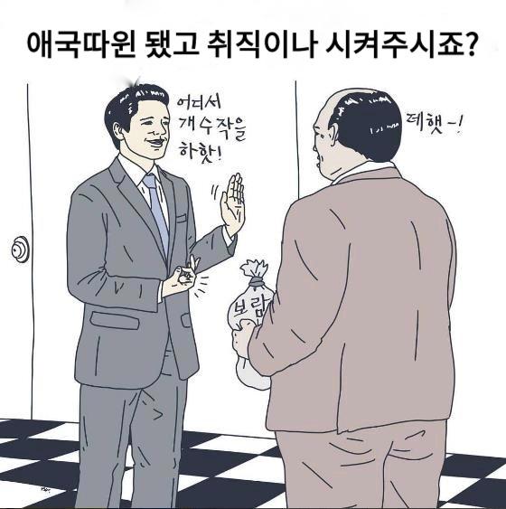 '남북단일팀' 돈도 안 되는 애국 따위 - 류근 시인...