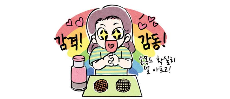 '하이 리스크 하이 리턴' 엄마표 이유식 - 옆집언...