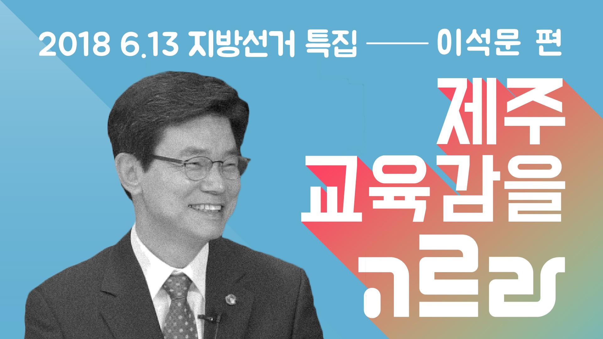 <2018 6.13 지방선거 특집> 교육감후보 이석문편 -...