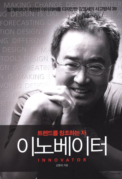 나의 영웅 김영세는 어쩌다 추락하였나