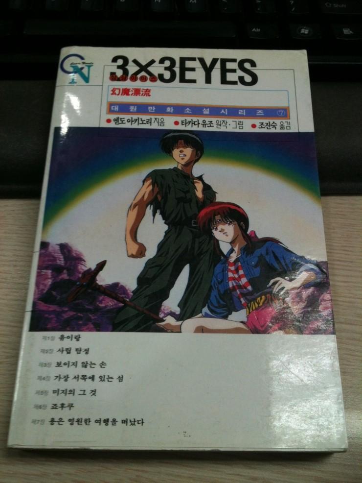 3X3 EYES 소설판 - 고대 유물 같은 책