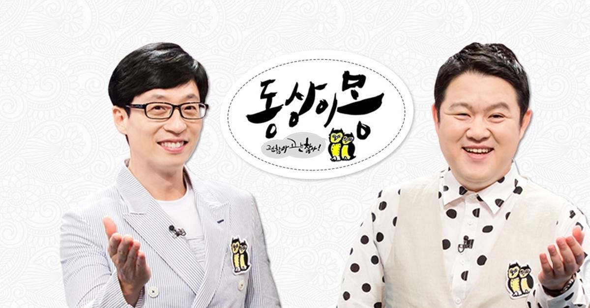 SBS '예능 프로그램' 임금 체불 갑질 논란 - [SOCI...