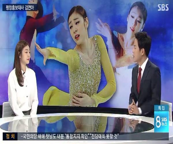SBS 뉴스에 김연아 나와