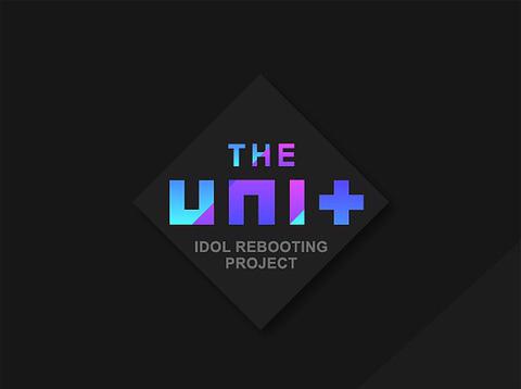 KBS 더 유닛, 그 후의 이야기 - UNB & UNI.T 정식 ...