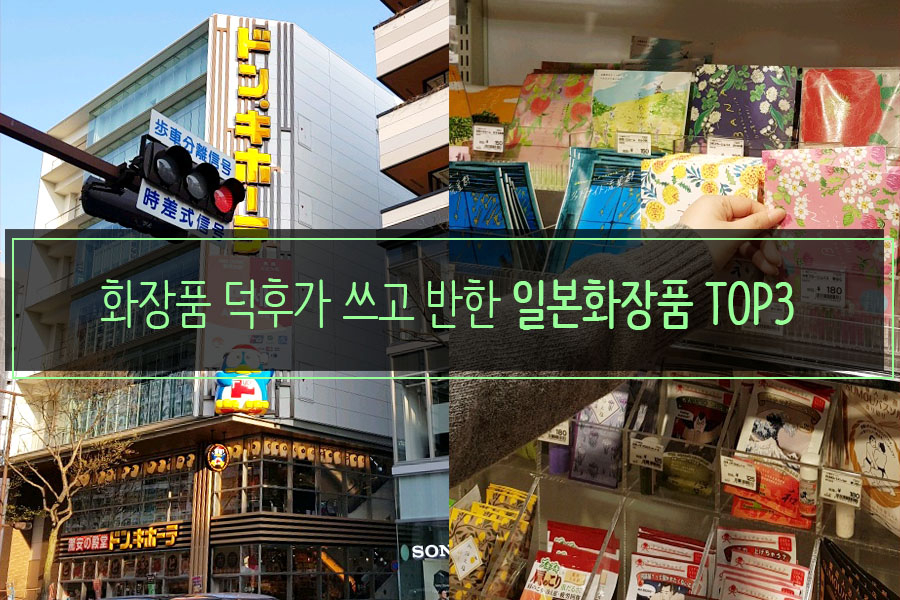 화장품 덕후가 쓰고 반한 일본 화장품 TOP3 - 알만...