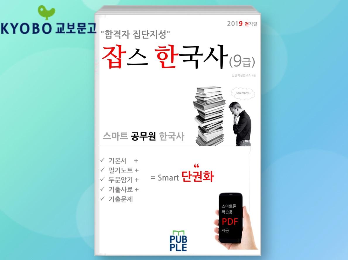 공무원 한국사 공부법 - 스마트 공무원 독학
