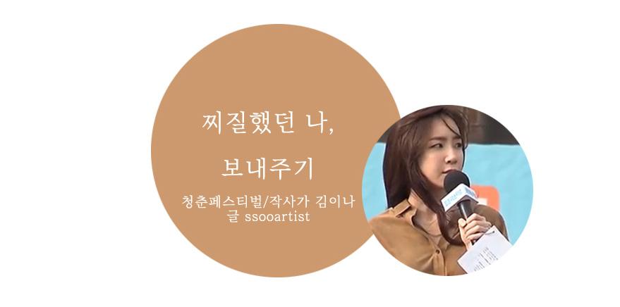 찌질했던 나, 보내주기 - 청춘페스티벌/작사가 김이나