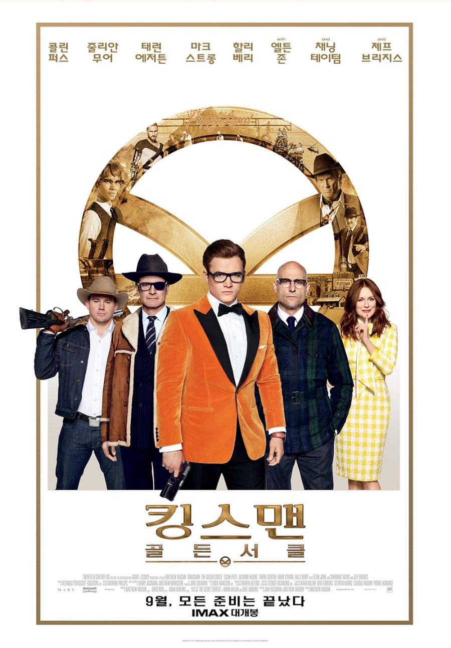 [영화 리뷰] #6: 킹스맨-골든 서클 - 확연히 떨어...