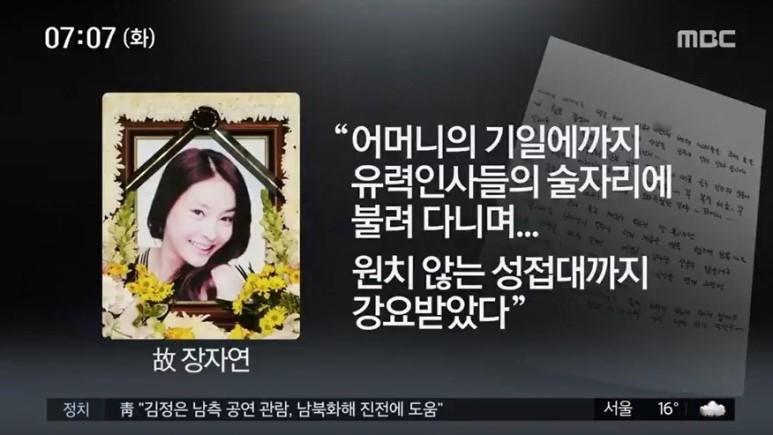 장자연 사건과 단역배우 자매 자살 사건 feat.최민희