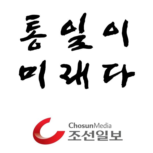 '통일이 미래다' 전설의 기획 기사 feat. 조선일보...