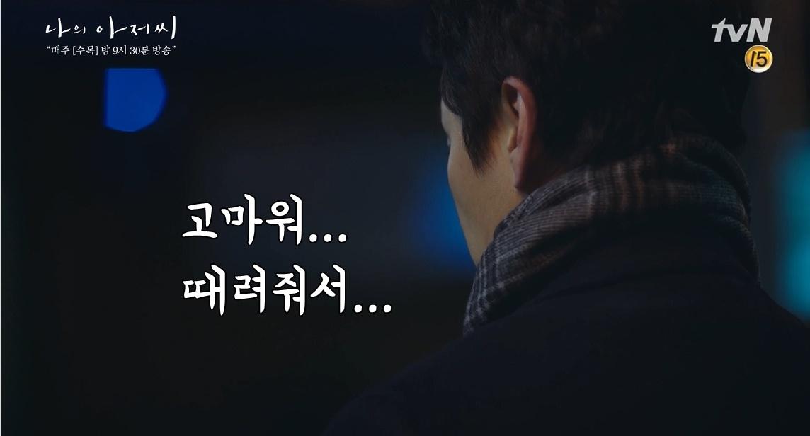 나의아저씨, 취향저격의 역대급 드라마!