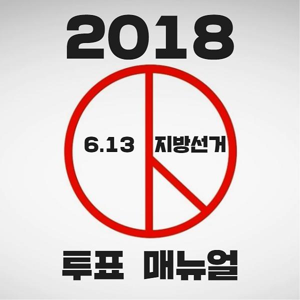 2018 613 지방선거 투표 매뉴얼