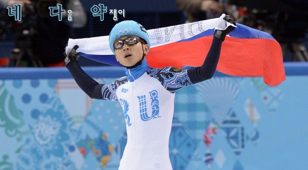 '네다약'이 부추기는 증오심 - 평창올림픽 약물 스...