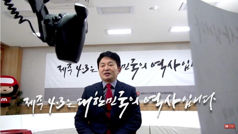 원희룡 제주지사와 제주 4.3 사건 - 똥맛카레냐? ...