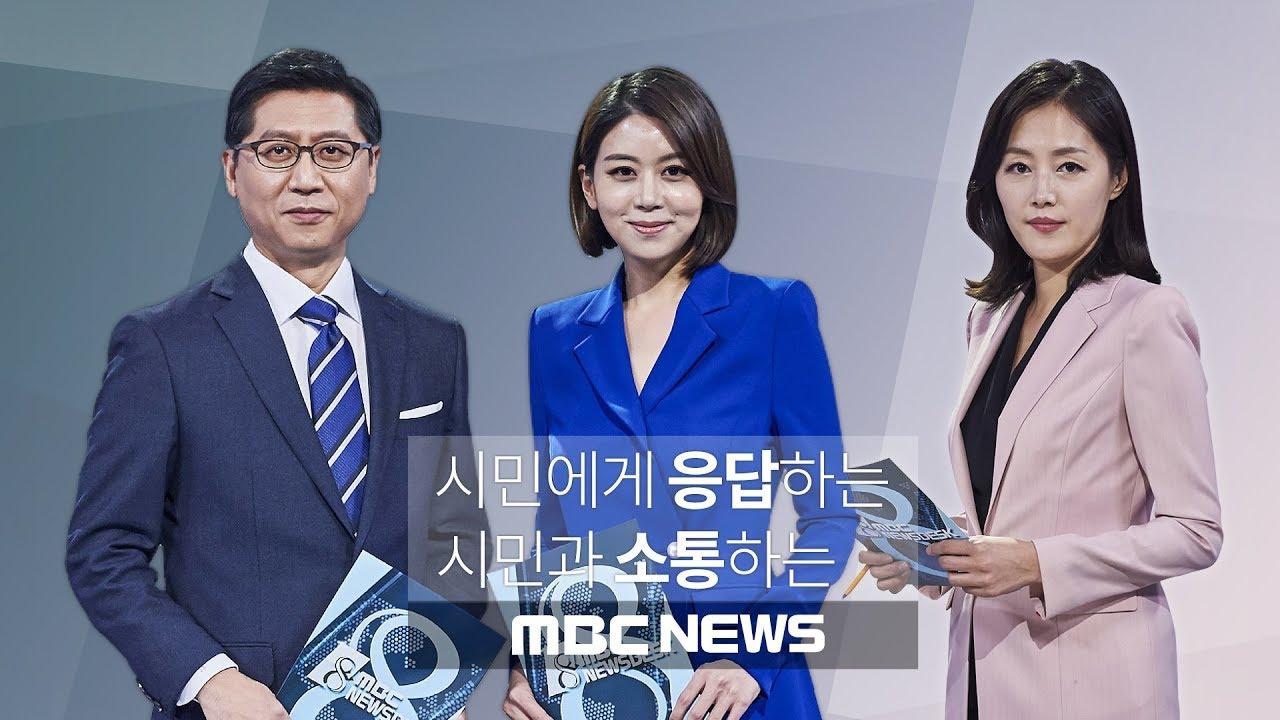 JTBC 뉴스룸 vs MBC 뉴스데스크 - 좋은친구의 귀환