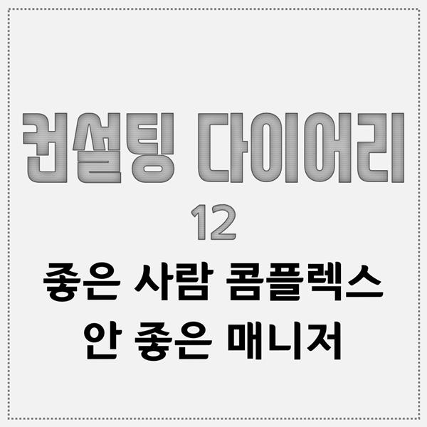 좋은 사람 콤플렉스 매니저, 김부겸과 정현백