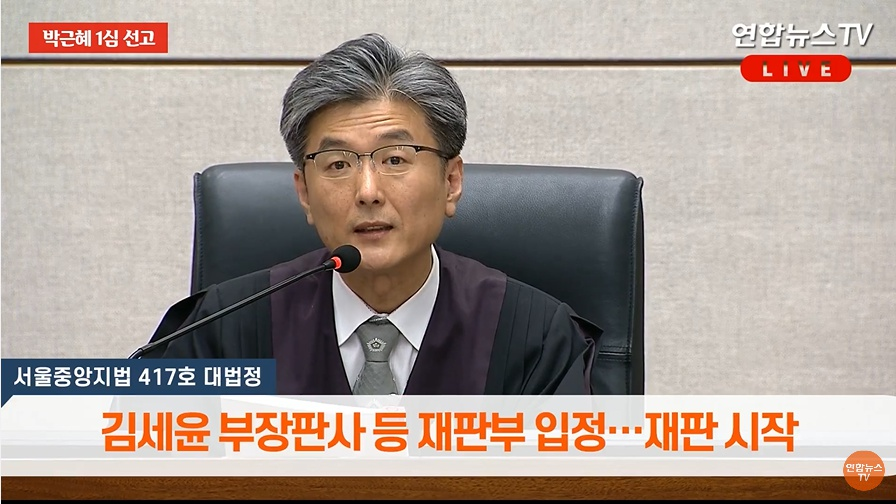 책 다 읽은 남자, 김세윤 - 박근혜, 삼성 그리고 판사