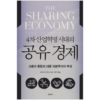 『4차 산업혁명 시대의 공유 경제』 - 저자 : 아룬...