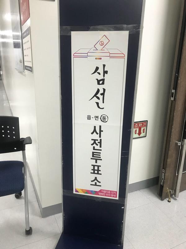 [내 고향 성북] 사전투표하고 옴 - 0609 (D-85)